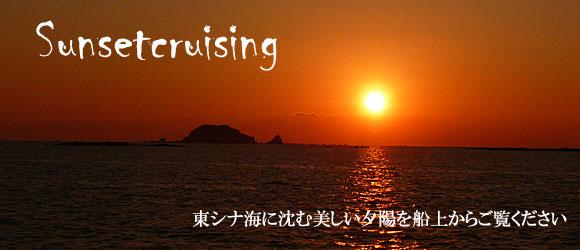 夕日クルージング Sunset Crusing 東シナ海に沈む美しい夕陽を船上からご覧ください
